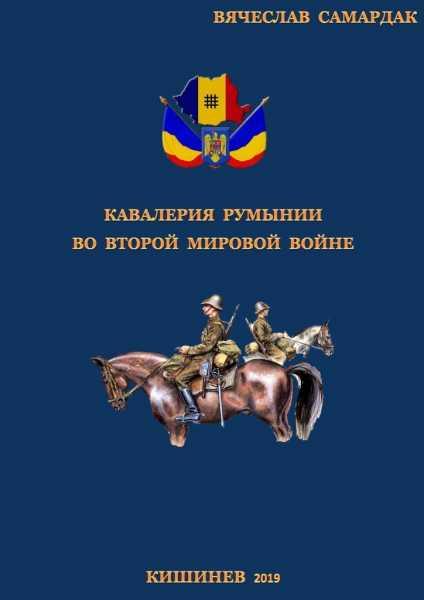Вячеслав Самардак. Кавалерия Румынии в ВМВ
