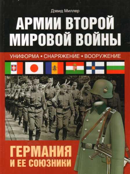 Дэвид Миллер. Армии Второй мировой войны. Германия и ее союзников. униформа, снаряжение, вооружение 01