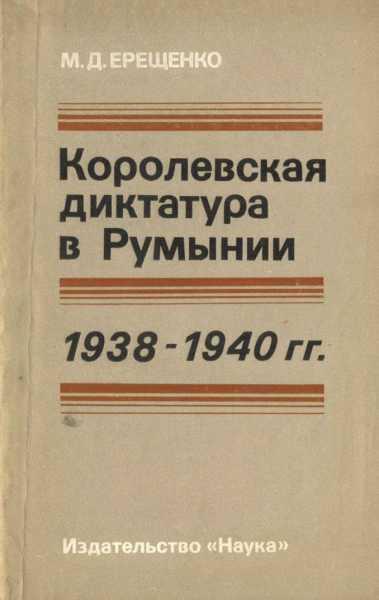 Ерещенко. Королевская диктатура в Румынии