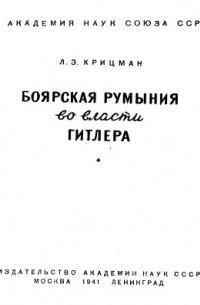 Крицман Л.Э. Боярская Румыния во власти Гитлера