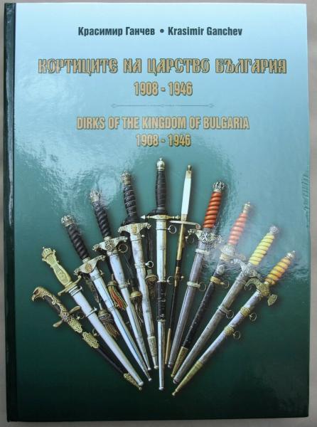 09 Обложка книги Красимира Ганчева Кортиците на царство България (1908 1946)