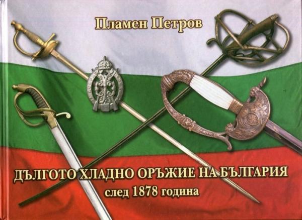 02 Обложка книги Пламена Петрова Дългото хладно оръжие на България след 1878 година