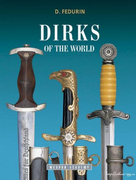 книги Д.А. Федурина Dirks of the World