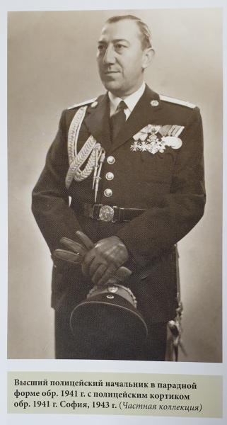 полицейский начальник в парадной форме с полицейским кортиком. София, 1943 год