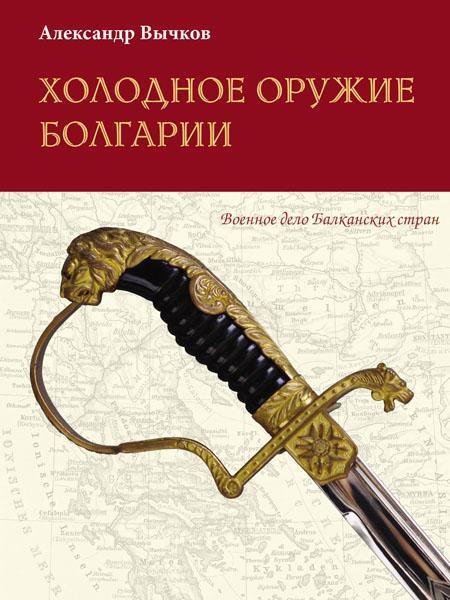 01 Обложка книги Александра Вычкова Холодное оружие Болгарии
