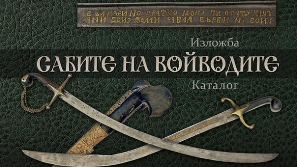 04 Обложка книги Сабите на войводите