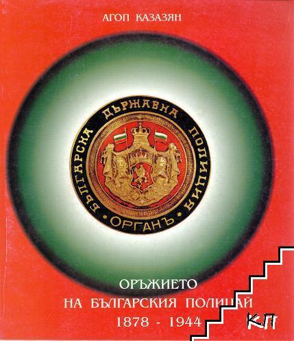 05 Обложка книги Агопа Казазяна Оръжието на българския полицай 1878 1944