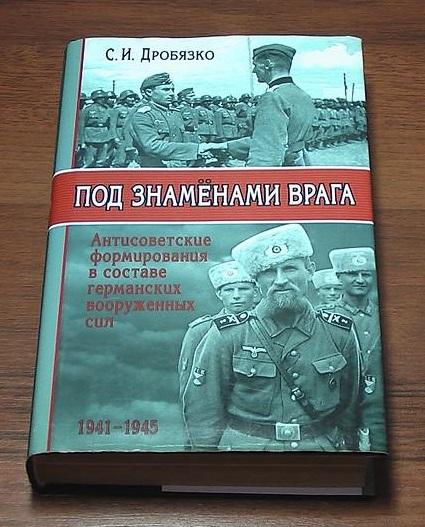 С.И. Под знаменами врага. Антисоветские формирования в составе германских вооруженных сил