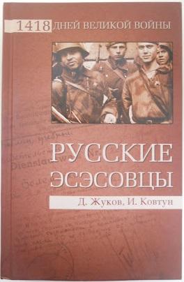 Д., Ковтун И. Русские эсэсовцы