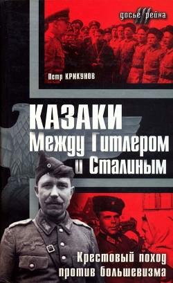 П. Казаки. Между Гитлером и Сталиным