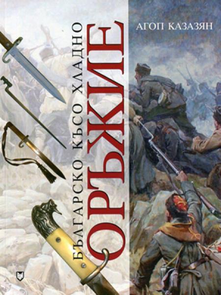 06 Обложка книги Агопа Казазяна Българско късо хладно оръжие