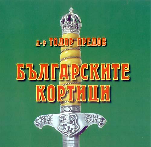 08 Обложка книги Тодора Предова Българските кортици (1)