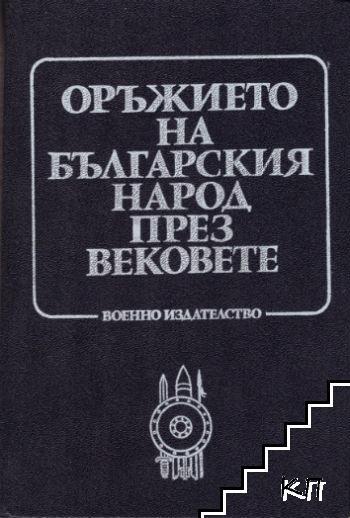 11 Обложка книги Оръжието на българския народ през вековете