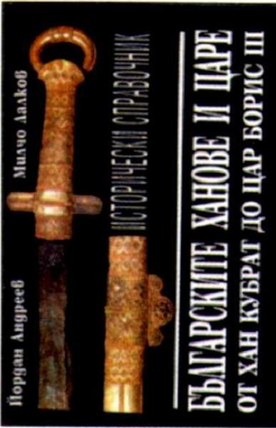 12 Обложка книги Българските ханове и царе от хан Кубрат до цар Борис III