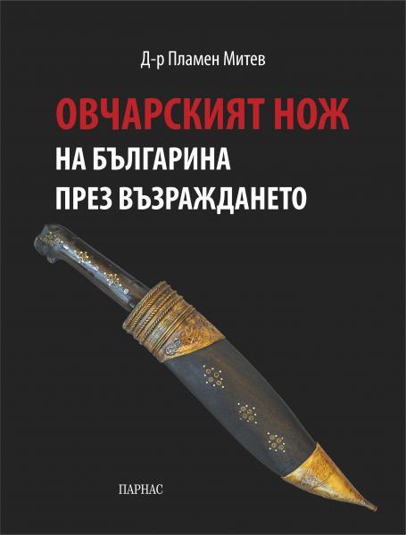 13 Пламен Митев. Овчарският нож на българина през Възраждането (01)
