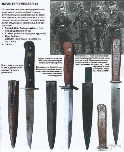 пехотный нож обр. 1942 года 01