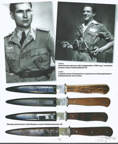 пехотный нож обр. 1942 года 02