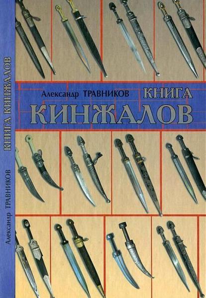книги А. Травникова Книга кинжалов