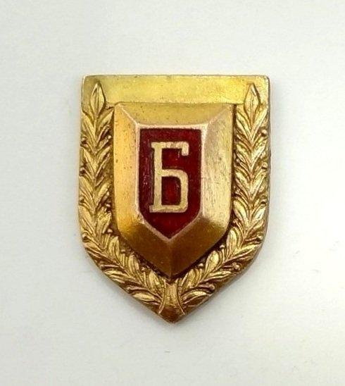 03 Эмблема (значок) болгарской молодёжной организации Бранник (01)