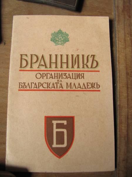 04 Книжка члена болгарской молодёжной организации Бранник
