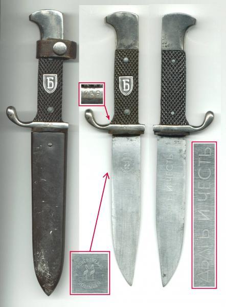 03 Нож болгарской молодёжной организации «Бранник» обр. 1941 года 00
