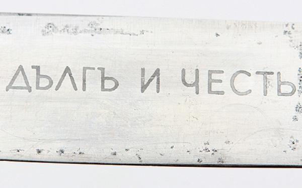 12 Нож болгарской молодёжной организации «Бранник» обр. 1941 года 08
