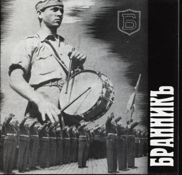 01 The Bulgarian Brannik organization 02