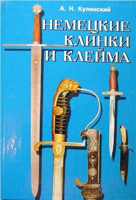 книги А.Н. Кулинского Немецкие клинки и клейма
