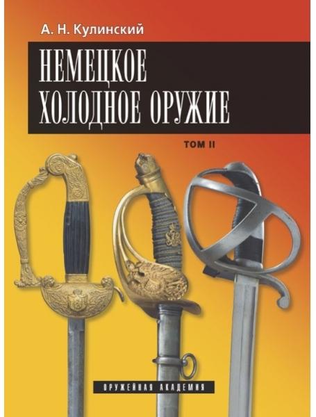 книги А.Н. Кулинского Немецкое холодное оружие (том II)