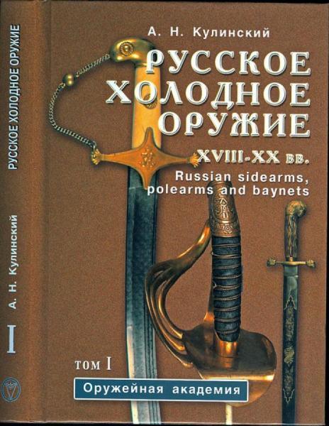 книги А.Н. Кулинского Русское холодное оружие XVIII XX вв. Том I