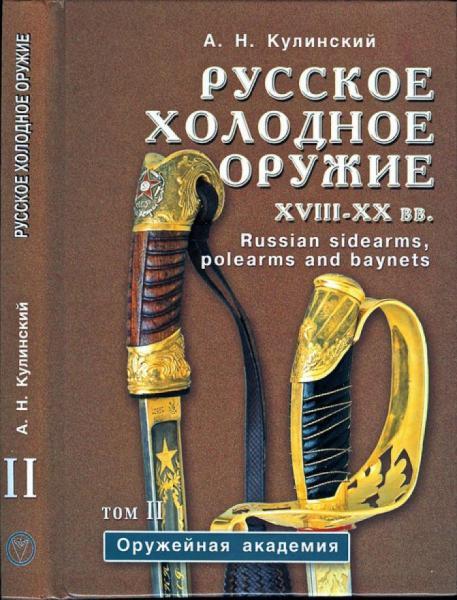 книги А.Н. Кулинского Русское холодное оружие XVIII XX вв. Том II