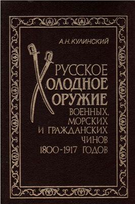 книги А.Н. Кулинского Русское холодное оружие военных, морских и гражданских чинов 1800 1917 годов