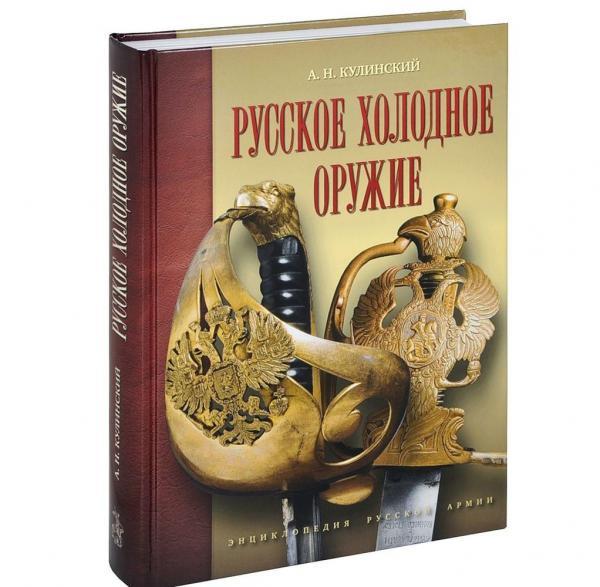 книги А.Н. Кулинского Русское холодное оружие