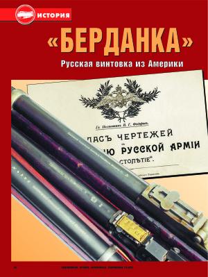 Папков. «Берданка». Русская винтовка из Америки