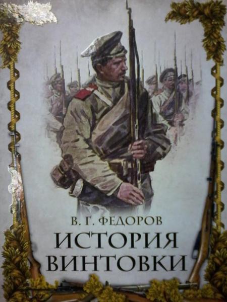 В.Г. История винтовки