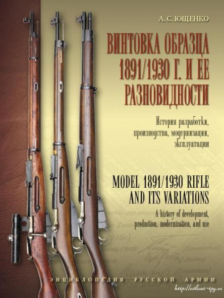 А.С. Винтовка образца 1891 1930 г. и её разновидности. История разработки, производства, модернизации, эксплуатации