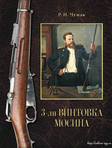 Р.Н. 3 лн винтовка Мосина (1)