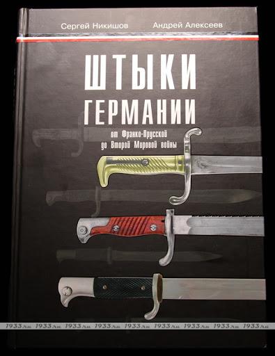 С. и Алексеев А. Штыки Германии от Франко Прусской до Второй Мировой войны (2)