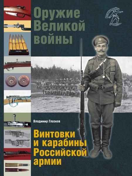 Глазков. Оружие Великой войны. Винтовки и карабины Российской армии