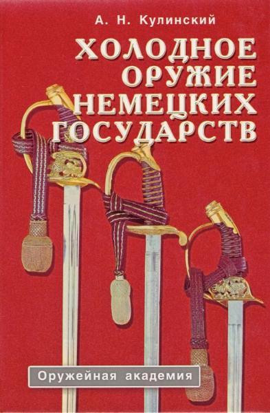 книги А.Н. Кулинского Холодное оружие немецких государств (1801 1945 гг.)