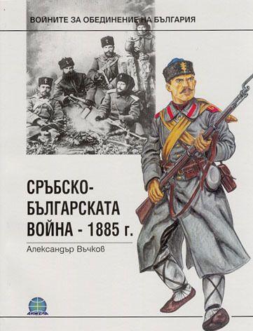 книги сръбско българската война 1885 г.
