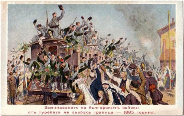the serbian bulgarian war 1885 05 03 2017 01 18 24
