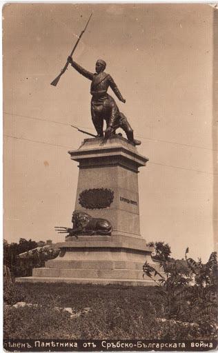 Monument for Serbian Bulgarian War, Pleven 01