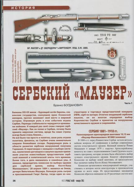 Б. Богдановича Сербский Маузер 01