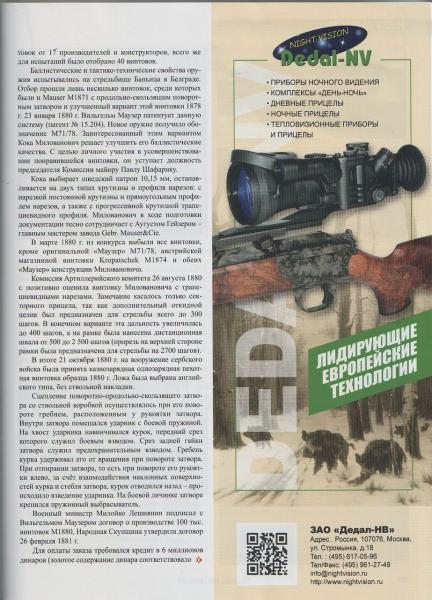 Б. Богдановича Сербский Маузер 02