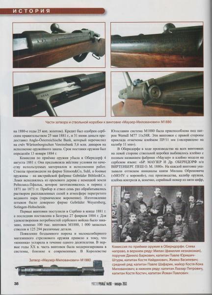 Б. Богдановича Сербский Маузер 03