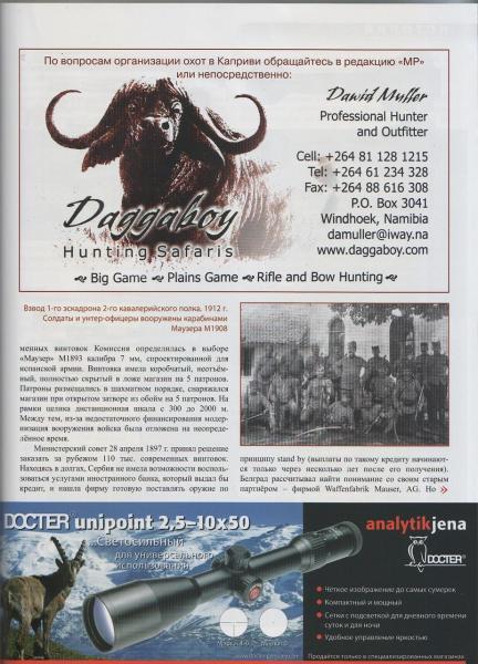 Б. Богдановича Сербский Маузер 06