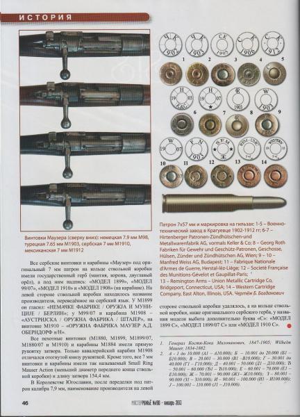 Б. Богдановича Сербский Маузер 10