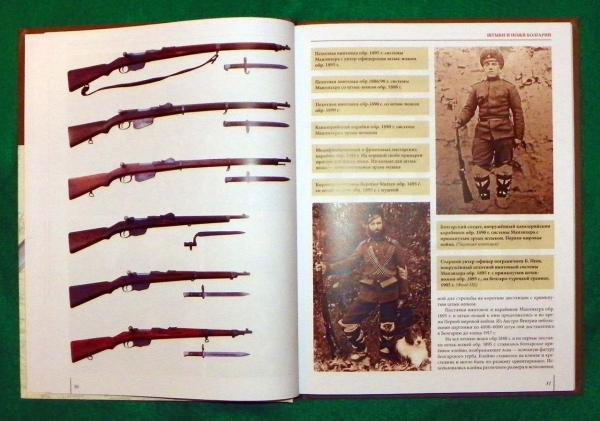 , штуцеры и карабины системы Манлихера и штыки к ним, состоявшие на вооружении в Болгарии 01