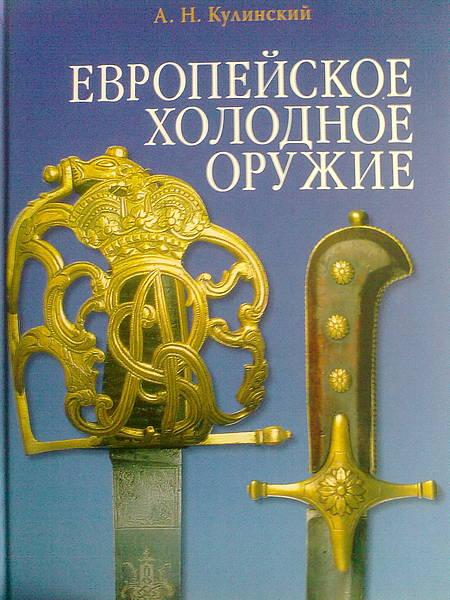 книги Александра Кулинского Европейское холодное оружие